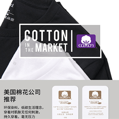 Vancl Features the Seal of Cotton Trademark & Cotton LEADS℠ Partnership